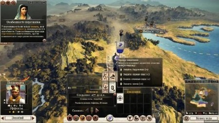 Total War Rome 2 (v.1.0.0.1+ DLC/2013/RUS/ENG) Repack от White Smoke