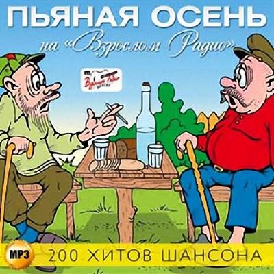 Пьяная осень на Взрослом радио 200 хитов (2013)
