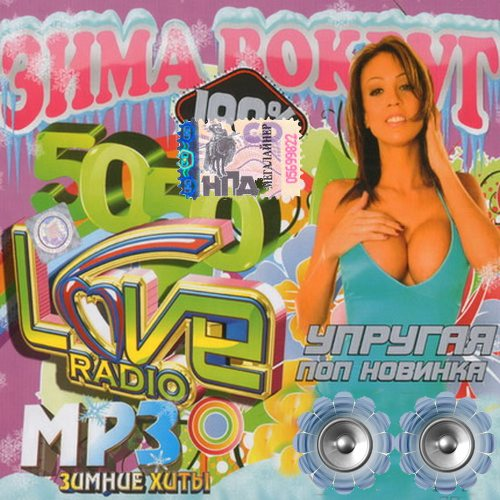 Упругая поп новинка 50/50 (2013)