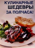 Кулинарные шедевры за полчаса! (2010) DVDRip