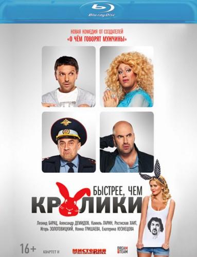 Быстрeе, чeм кролики RUS
