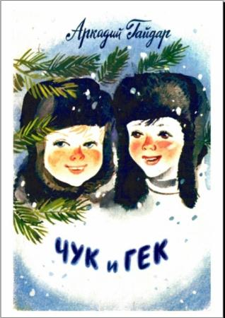 Аркадий Гайдар - Чук и Гек (1967)