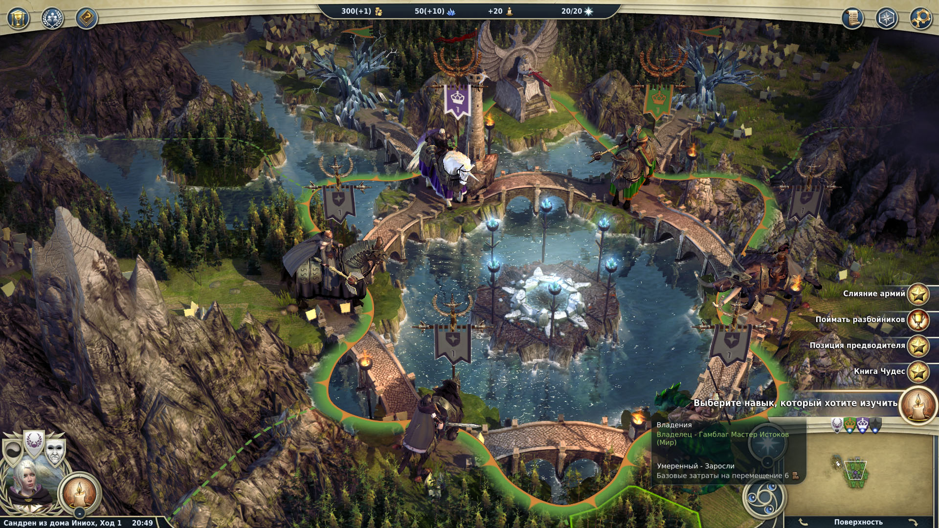 Age of Wonders 3: Deluxe Edition [v 1.704 + 4 DLC] (2014/PC/Русский), RePack от R.G. Механики