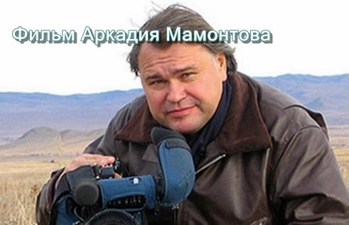 Победоносец/Фильм Аркадия Мамонтова