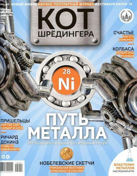 Кот Шредингера №10 (октябрь 2015)