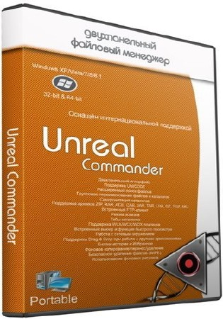 Unreal Commander 2.02 Build 1102 Portable (ML/RUS/2015)