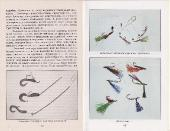 В. Смирнов. Неизвестная снасть (2001) PDF