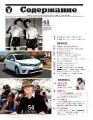 Playboy №9 (сентябрь 2013, Россия)