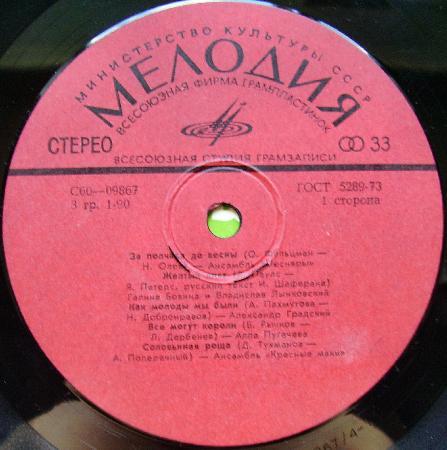 ����� ��������� ������������ (1977), Vinyl-rip