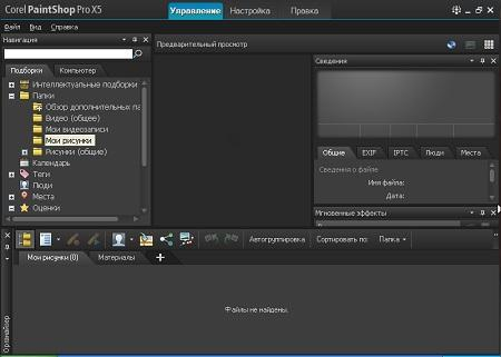 Corel PaintShop Pro X5 ( v.15.3.0.8, SP3, Multi / Rus )