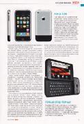 Журнал Chip. Спецвыпуск №2 (2013) PDF