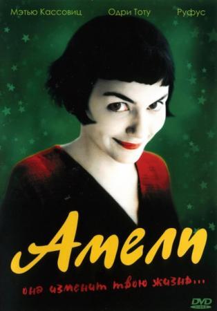 Амели / Le Fabuleux Destin d'Amelie Poulain (2001) BDRip | HDTV 720p