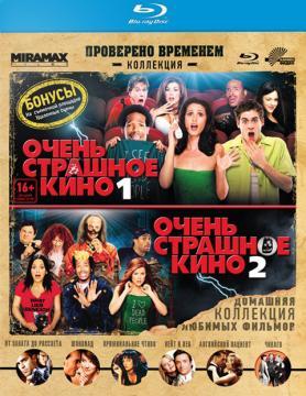 Очень страшное кино 1-2 / Scary Movie 1-2 (2000-2001) Blu-ray Disc 1080p