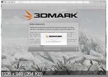 3DMark 1.1 Professional Edition