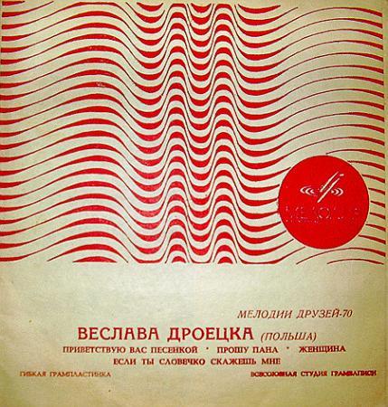Веслава Дроецка - Мелодии друзей-70, Vinyl-rip