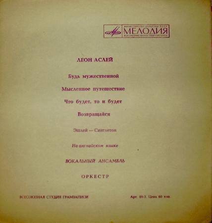 ���� ����� - (������ ���������) 1974, vinyl-rip