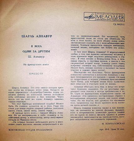 Шарль Азнавур - Поёт Шарль Азнавур (гибкая пластинка)
