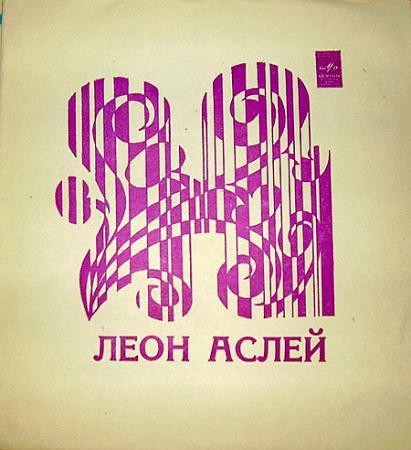 Леон Аслей - (гибкая пластинка) 1974, vinyl-rip