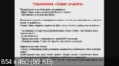 Развить Остроумие за 21 День (2013) Тренинг