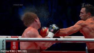 Бокс . Владимир Кличко — Александр Поветкин [05.10] (2013) HDTV 1080i