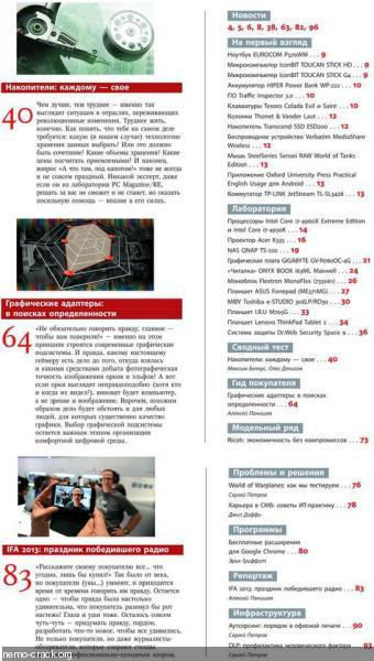 PC Magazine №10 (октябрь 2013) Россия