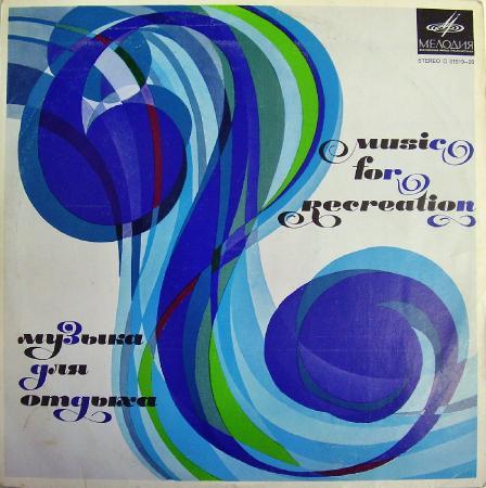ВИО-66 - Музыка для отдыха (1970), Vinyl-rip