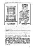 Селиван В.,Рыженко В. Уличные очаги, камины, печи. Современная кладка  (2011) JPEG
