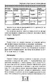 Огарев А. Уличные камины, печи, мангалы (2012) JPEG
