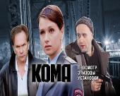 Кома (2012) DVDRip / DVD5