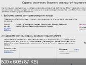 Контекстная реклама 2.0 - Яндекс Директ от А до Я для МЛМ предпринимателей (2013) Видеокурс