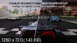 GT Гонки 2: Реальный опыт / GT Racing 2: The Real Car Exp (2013) Android