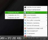 Screen Capture 2.0.0.0 (2013/Rus)