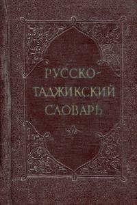 Русско-таджикский словарь торрент