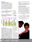 """Подшивка журнала """"Занимательные головоломки"""". 17 номеров (январь-сентябрь/2013) PDF"""