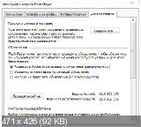 Adobe Flash Player 11.9.900.170 Final (2013) PC | + RePack by D!akov