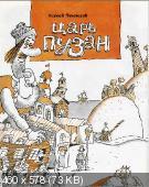 Баламут (1993 №1)