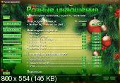 Новогодняя Дизайн Студия v.3.2013 (2013) PC