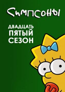 Симпсоны / The Simpsons ( 25 сезон 1-8 серия) (2013) WEB-DL 720p | КетчупТВ