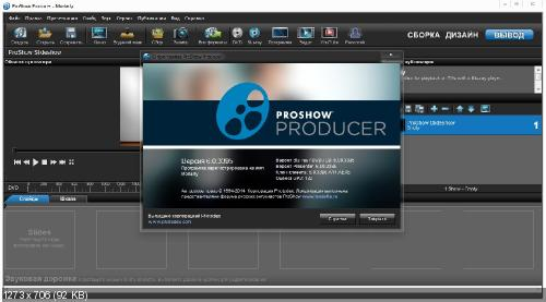 Photodex ProShow Producer 6.0.3395 (2013) PC | RePack by KpoJIuK