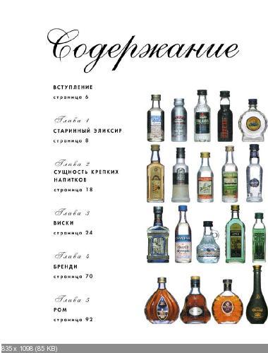 Дэйв Брум - Крепкие алкогольные напитки мира (2004, DJVU)