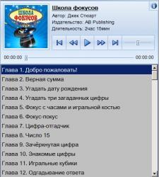 Самоучитель - Школа фокусов (2013/RUS)