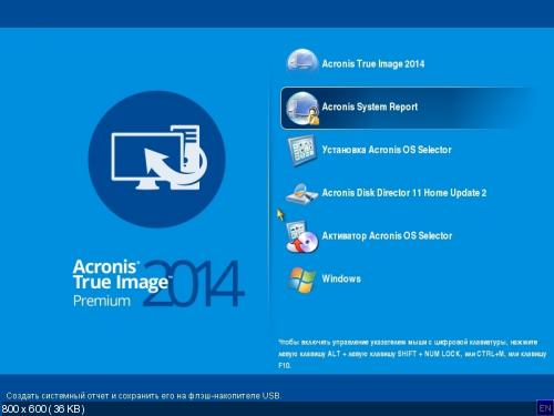 Acronis True Image 2014 Premium 17 Build 6614 + Acronis Disk Director 11.0.0.2343 BootCD by ���OFF (2013) PC