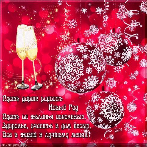 Поздравления к новому году любимой