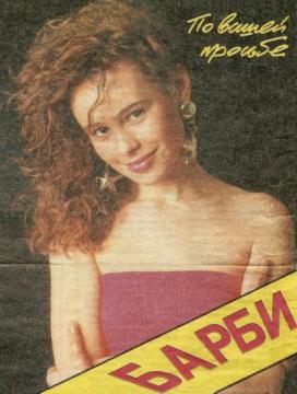 Барби и группа Азбука любви / Коллекция [2 Альбома] (1992) FLAC