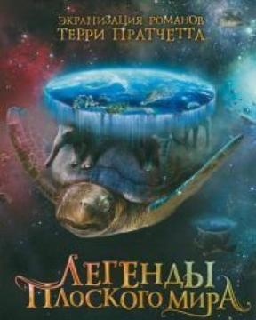 Плоский мир Терри Пратчетта (Коллекция) / Discworld by Terry Pratchett (Collection) [2006-2010] BDRip 720p