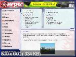 Дисковые приложения к журналу PC Игры № 1, 3-6, 8-9, 11-12 (2004) PC | ISO
