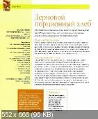 """Подшивка журнала """"Изысканная выпечка"""". 12 номеров (2013) PDF"""