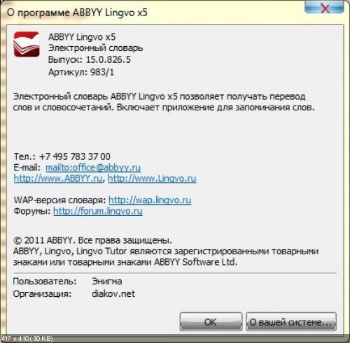 ABBYY Lingvo x5 �20 ������ Professional 15.0.826.5 RePack (ML RUS)