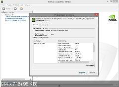 NVIDIA GeForce Desktop / Notebooks 332.21 WHQL