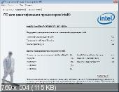 Intel® Processor Identification Utility 4.80 Eng/Rus
